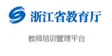 浙江省教师培训平台