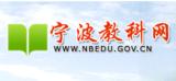 宁波教育科研网